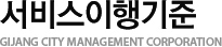 서비스이행기준 GIJANG CITY MANAGEMENT CORPORATION