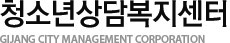 청소년상담복지센터  GIJANG CITY MANAGEMENT CORPORATION