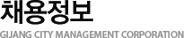 채용정보 GIJANG CITY MANAGEMENT CORPORATION