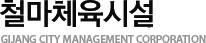 철마체육시설 GIJANG CITY MANAGEMENT CORPORATION
